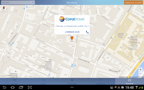 Coral Travel- screenshot thumbnail