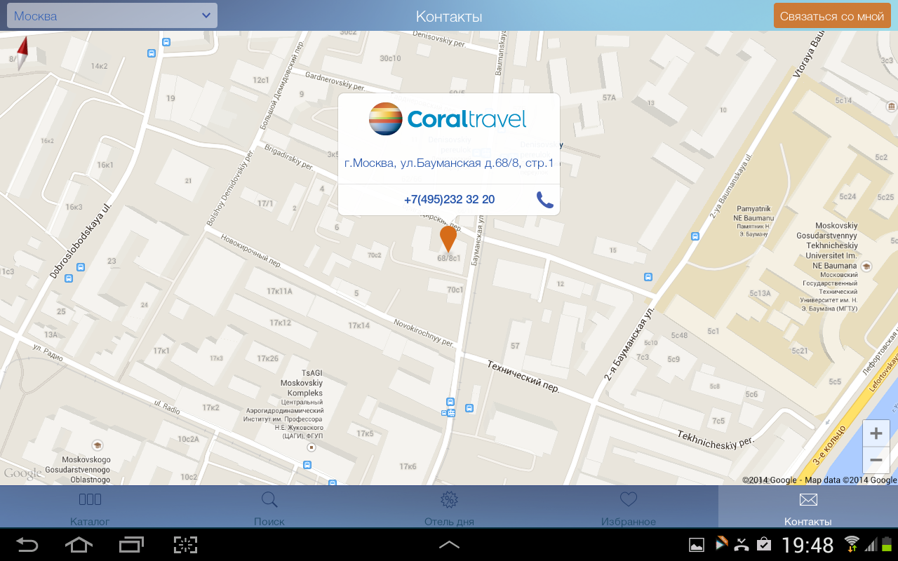 Coral Travel- screenshot