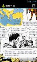 Screenshot of 他的 一 生 (繁體中文)
