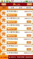 Screenshot of 投注网