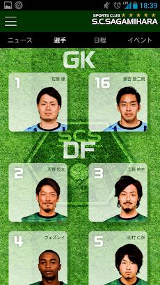 SCS選手名鑑のおすすめ画像2