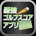 最強ゴルフスコアアプリ icon