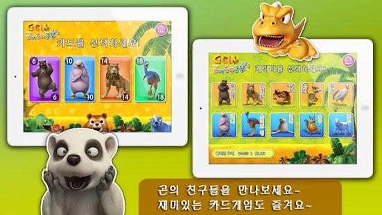 곤이랑 숫자공부 - screenshot thumbnail