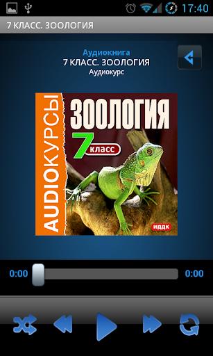 Аудиокнига 7 класс. Зоология