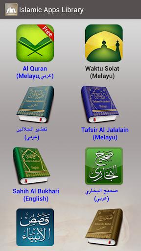 伊斯蘭的應用程式庫