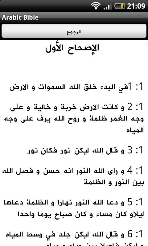 Arabic Bible Premium - screenshot