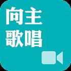 《向主歌唱》视频APP icon