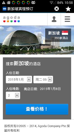 新加坡宾馆