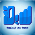 صحيفة سبق icon