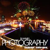 玩美攝影教學 - 夜景煙火攝影篇