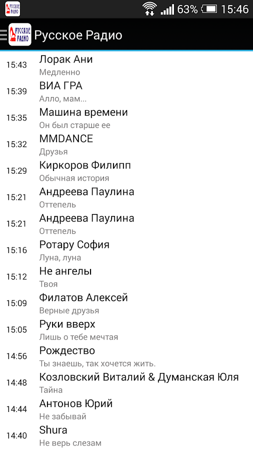 Russkoe Radio Ukraine- screenshot
