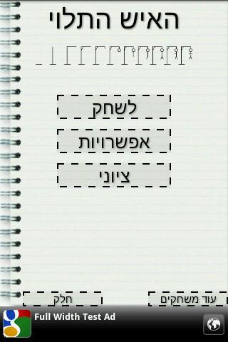 תלייה - משחק מלים חינם בעברית