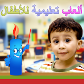 Kids IQ Arabic