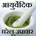 Ayurved Home Remedies In Hindi icon