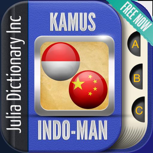 Kamus Indonesia Mandarin 書籍 App LOGO-APP開箱王