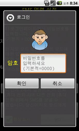 전화 보호자7 일 평가판