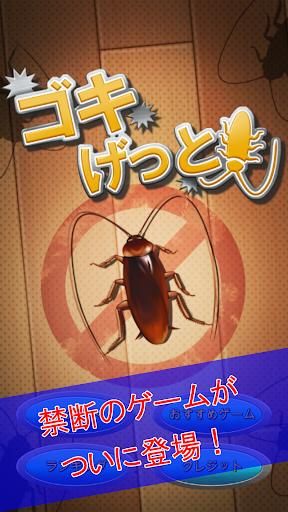 無料ゴキブリ捕獲ゲーム:ゴキげっと