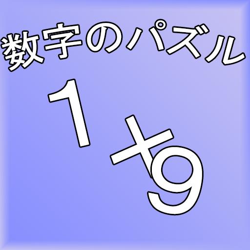 かけ算パズル[数字のパズル] 教育 App LOGO-APP試玩