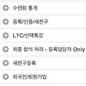 한국CCC 여름수련회 등록 - 간사용 icon
