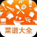 实用家常菜谱大全 icon
