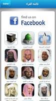 Screenshot of القرآن الكريم حسب صور القراء