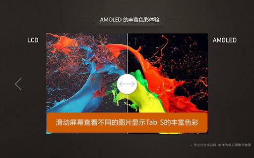 【免費生活App】GALAXY Tab S 官方体验中心-Tablet-APP點子