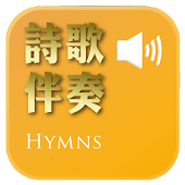 Hymn Accompaniments DRM