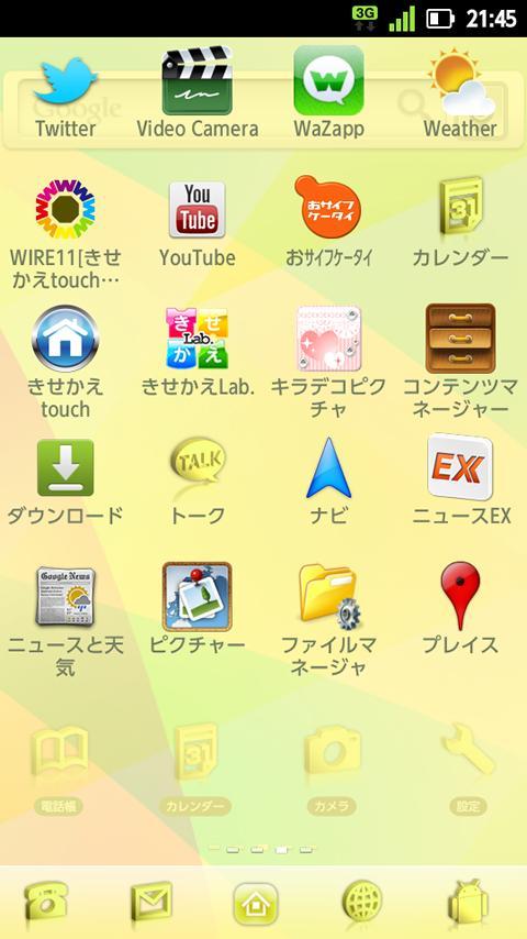 パステルハーモニクス-きせかえLab.- screenshot