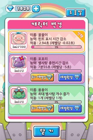 1to50 for Kakao- screenshot