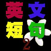 英文短句2