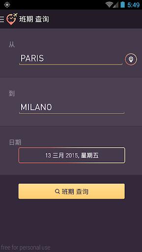 玩免費旅遊APP|下載班期表 app不用錢|硬是要APP