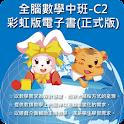 全腦數學中班-C2彩虹版電子書(正式版)