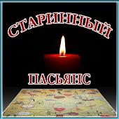 Русский пасьянс гадание