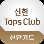 신한카드 - Tops Club 프리미엄 쿠폰