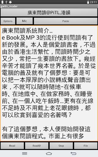 玩免費工具APP|下載港韻 廣東話閱讀器 + 普通話-->廣東話 實時語音翻譯 app不用錢|硬是要APP