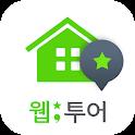 국내숙박,당일예약-웹투나잇 icon