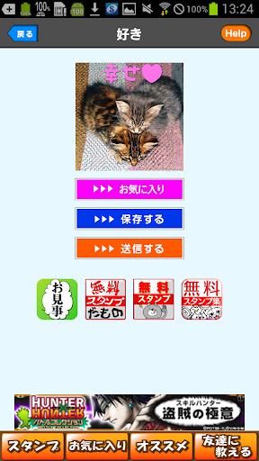 【免費社交App】無料! ネコスタンプ-APP點子