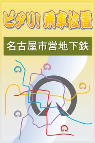 ピタリ!乗車位置 名古屋東山線