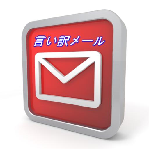 言い訳メール 生活 App LOGO-硬是要APP
