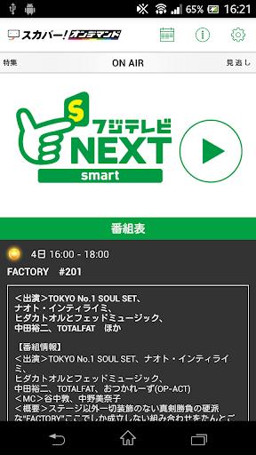 フジテレビNEXTsmart(ネクスマ)for スカパー!
