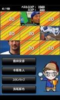 Screenshot of Guess Who? -プロ野球編-