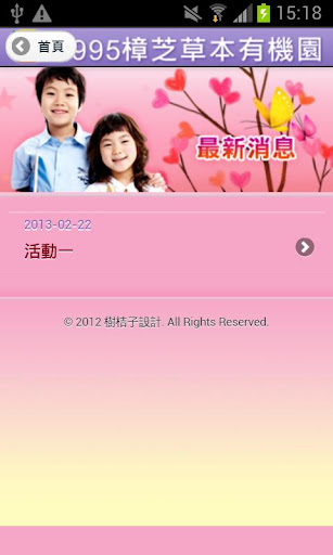 995樟芝~養生秘笈|玩商業App免費|玩APPs