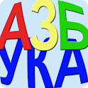 AZBUKA learn Serbian Cyrillic icon