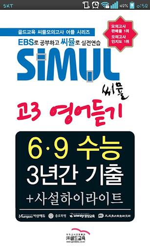 씨뮬 고3 영어듣기 6 9월 수능 3년간 기출
