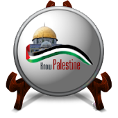 Know Palestine اعرف فلسطين