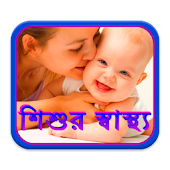 Bangla Kids Health Guide