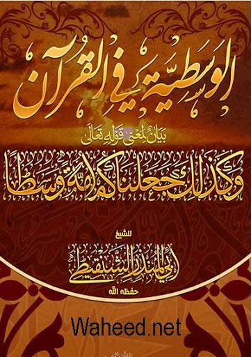 الوسطية في القرآن