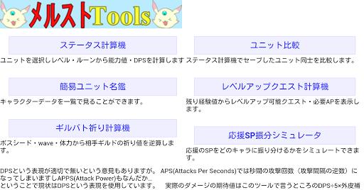 玩工具App|メルストTools免費|APP試玩
