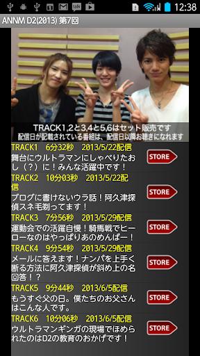 D2のオールナイトニッポンモバイル2013 第7回
