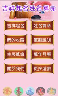 玩生活App|姓名算命與吉祥起名免費|APP試玩